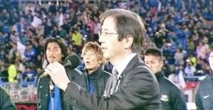 挨拶する横浜マリノスの嘉悦社長