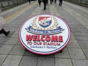 WELCOME TO OUR STADIUM YOKOHAMA F・MARINOS