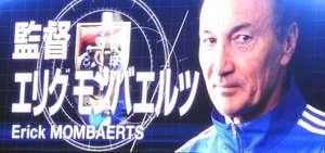 横浜F・マリノスモンバエルツ監督