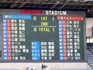 大宮戦0対1