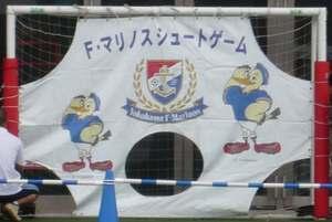 横浜F・マリノスキックターゲット