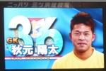 横浜F・マリノス秋元