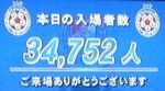 34752人の見た試合
