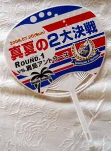 横浜F・マリノス真夏の戦いうちわ