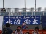 マリノス水沼宏太