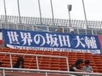 世界の坂田大輔