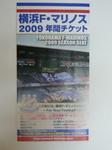 横浜F・マリノス年間チケット申込書