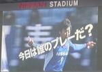 横浜F・マリノスのワンプレー