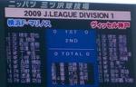 横浜F・マリノス vs ヴィッセル神戸メンバー