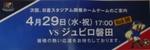 横浜F・マリノスvsジュビロ磐田