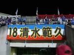 横浜F・マリノスの清水範久