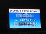 神奈川ダービーでのナビスコカップ