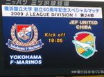 2009 J1 第24節 横浜F・マリノス vs ジェフユナイテッド千葉