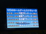 横浜F・マリノスの残りのホームゲーム