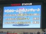 横浜F・マリノスのホームゲーム
