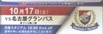 次回ホームゲームは、名古屋グランパス戦