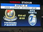 横浜F・マリノス vs 大分トリニータ