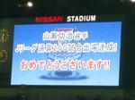 横浜F・マリノス山瀬功治Jリーグ200試合出場