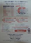 2010横浜F・マリノス年間チケット