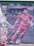 清水エスパルス岡崎選手