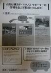 山形は、横浜F・マリノスサポーターの皆様を全力で歓迎いたします!