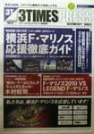 横浜F・マリノス応援ガイド