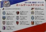 横浜F・マリノスの日程