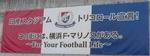 横浜F・マリノスのトリコロール宣言