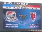 横浜F・マリノス vs 京都サンガF.C.