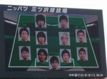 京都サンガ戦の横浜F・マリノスフォーメーション