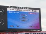 横浜F・マリノスvs京都サンガF.C. 1−1