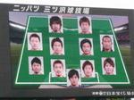湘南ベルマーレ戦の横浜F・マリノスの布陣