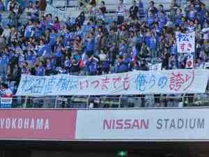 松田直樹はいつまでも俺らの誇り