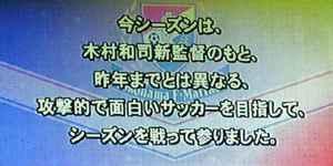 木村和司新監督のもと