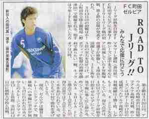FC町田ゼルビアROAD TOJリーグ!! みんなで応援に行こう