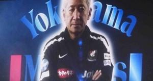 横浜F・マリノスの木村和司監督