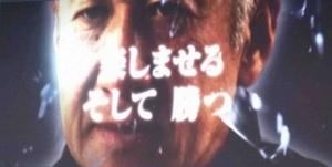 楽しませる そして勝つ 木村和司