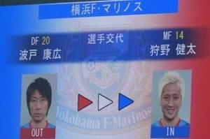 横浜F・マリノスの狩野健太