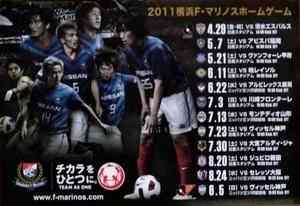 横浜F・マリノスホームゲーム