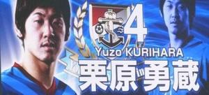 サッカー日本代表の栗原勇蔵