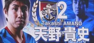 横浜F・マリノスの天野貴史