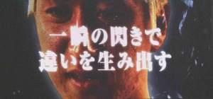 一瞬の閃きで違いを生む出す 横浜F・マリノスの狩野健太