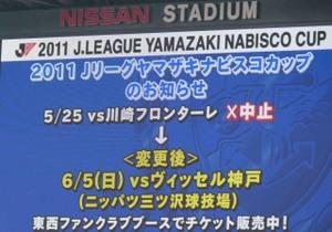 2011ヤマザキナビスコカップ