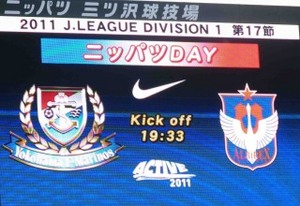 2011 J1 第17節 横浜F・マリノス vs アルビレックス新潟