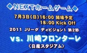 横浜F・マリノス vs 川崎フロンターレ