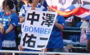 横浜F・マリノスボンバー中澤佑二