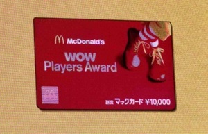 WOW Players Award
