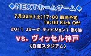 横浜F・マリノス vs ヴィッセル神戸