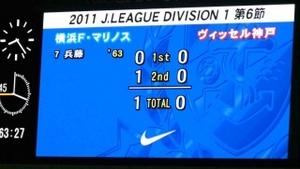 横浜F・マリノス兵藤慎剛のゴール