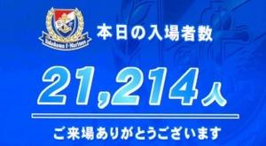 横浜F・マリノス vs 大宮アルディージャ 入場者数 21,214人